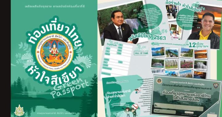 Le passeport vert