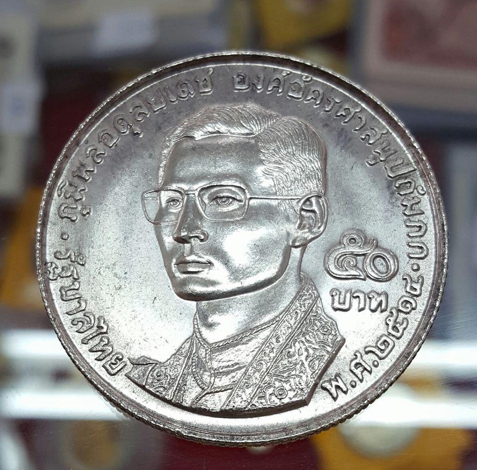 Le roi Rama 9