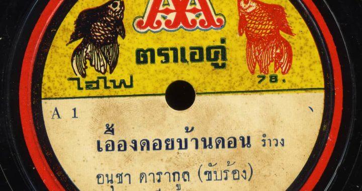 La musique Thaïe, Luk thung et Mor lam