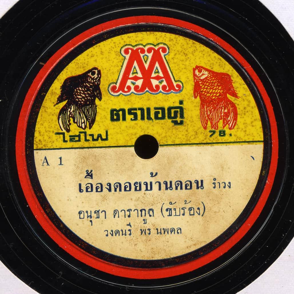 Disque retro luk thung