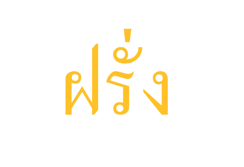 farang ecrit en thai